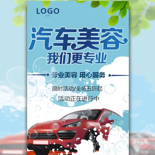汽车美容汽车保养服务活动
