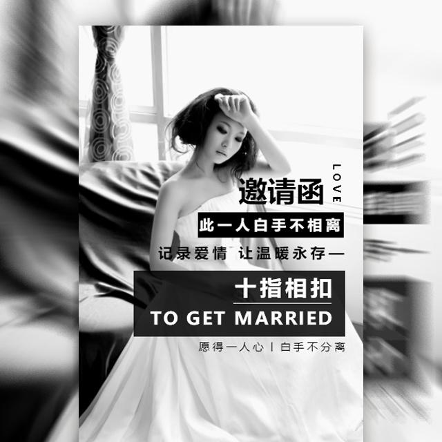 快闪时尚酷炫创意婚礼邀请函