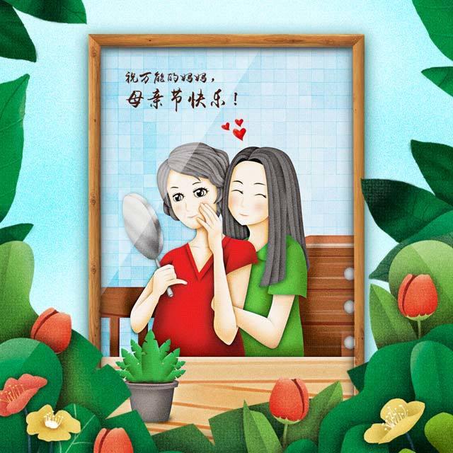 趣味创意画中画母亲节祝福自媒体推广商场促销活动