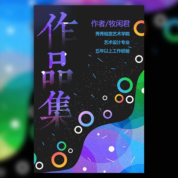 炫彩时尚作品集 个人简历求职履历 产品画册音乐相册