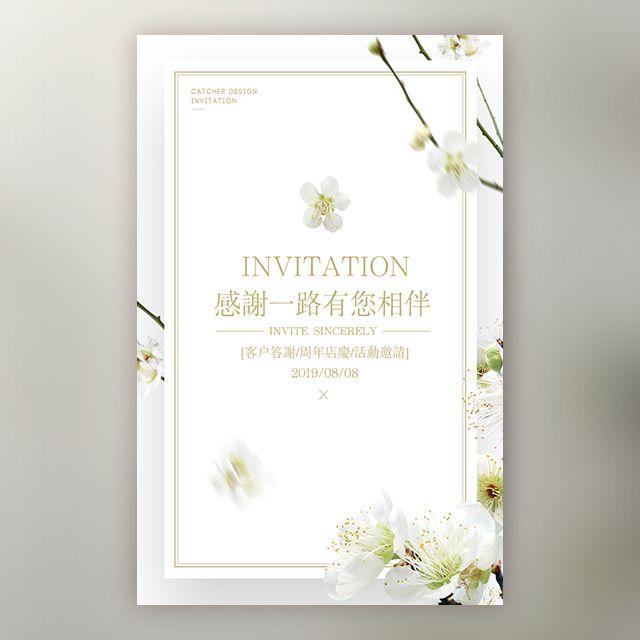 简洁文艺白色 活动邀请函 答谢 新品发布会图片