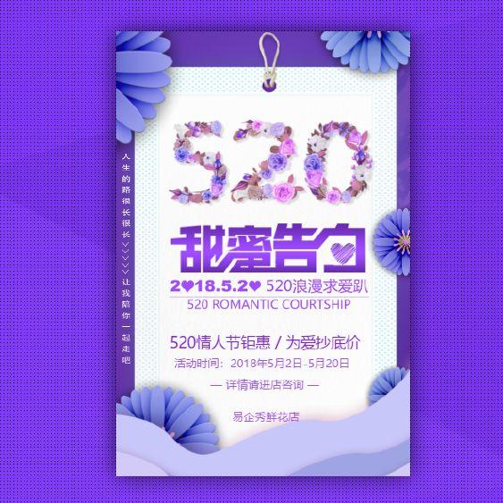 520鲜花化妆品珠宝促销场景