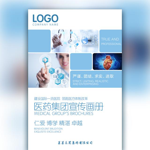 医疗机构医药医院科室宣传册企业画册推广蓝色大气