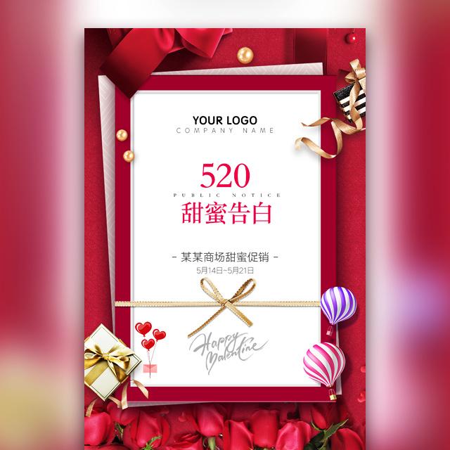 520甜蜜表白企业邀请函商家活动宣传品牌推广大气红