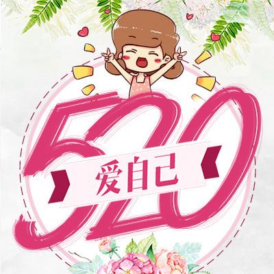 创意520女装促销开业宣传