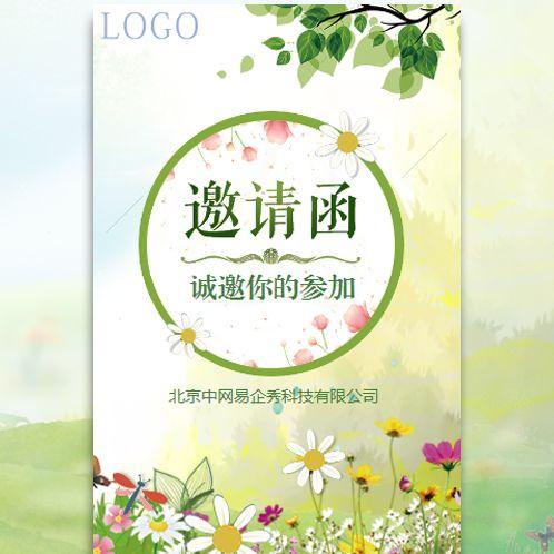 清新春夏活动邀请函
