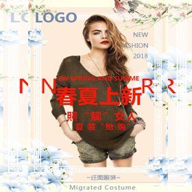 小清新时尚欧美促销模板