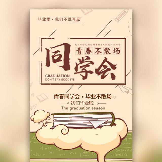 画中画毕业季同学会邀请函 毕业相册