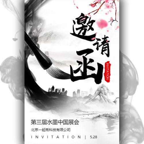 中国风水墨文艺高端大气邀请函会议会展新品发布