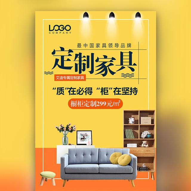 全屋定制家具品牌推广,家居,家具,橱柜