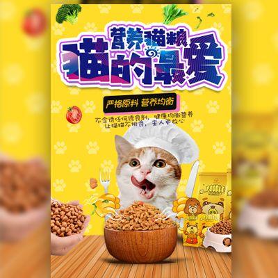 卡通 猫粮宠物 猫用品产品介绍 活动促销 店铺宣传