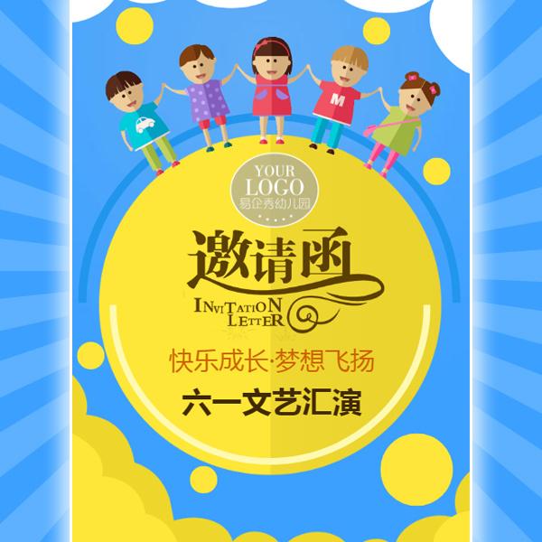 儿童节六一幼儿园文艺汇演邀请
