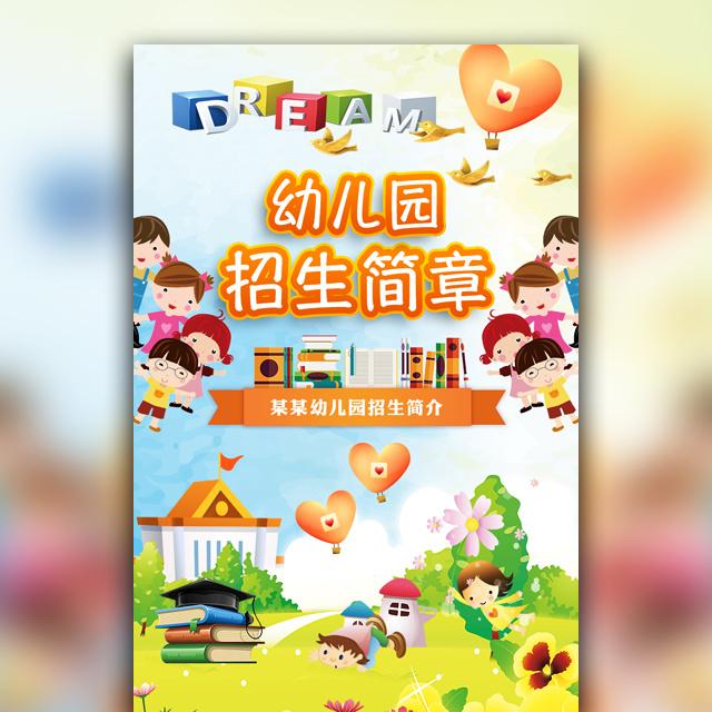 幼儿园招生简章卡通学校招生宣传推广
