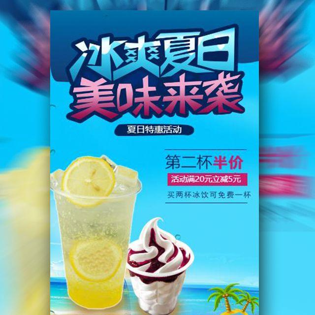夏季饮料饮品促销时尚大气风格