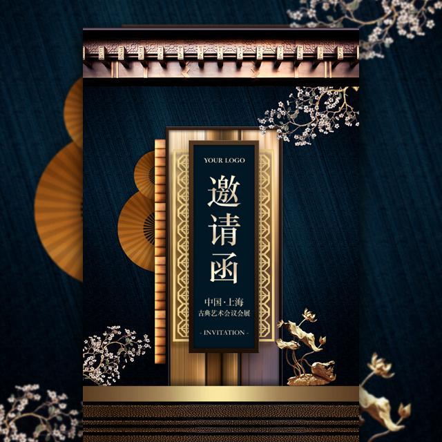 古典中式会议会展邀请函活动宣传医疗艺术拍卖会