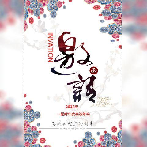 高端大气商务会议年会邀请函