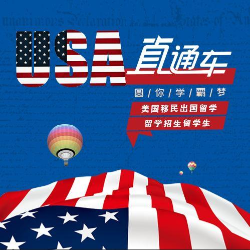 美国移民出国留学