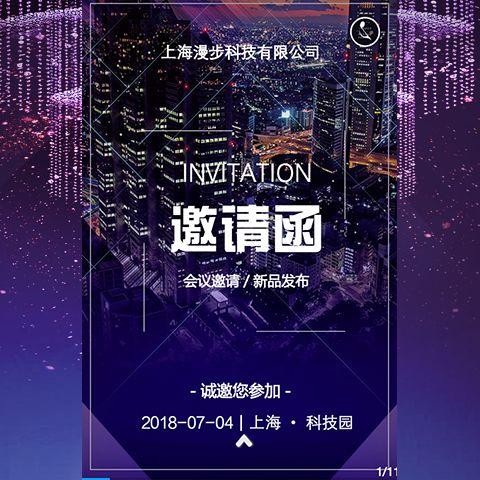 炫酷科技邀请函商务会议会展新品发布活动邀请