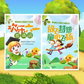 卡通漫画六一活动邀请函校园儿童节晚会点赞弹幕祝福