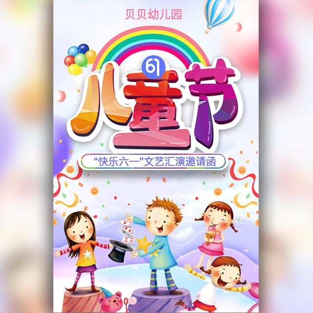 六一邀请函 儿童节幼儿园文艺汇演 节目投票 活动奖品