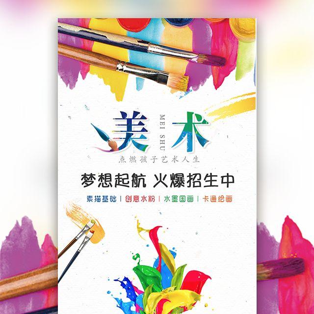 美术培训招生 暑期 寒假 艺术 兴趣班 活动宣传
