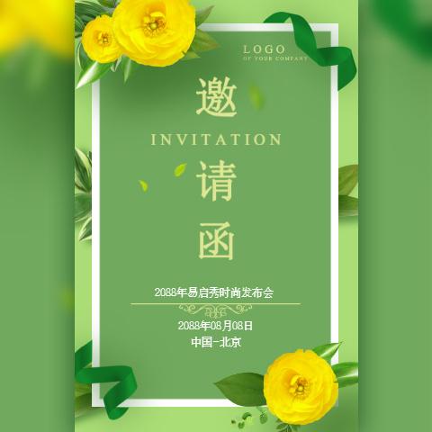 夏日黄绿清新文艺高档简约时尚创意新品发布活动邀请