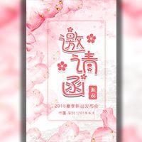 中国风唯美文艺小清新邀请函 新品发布 客户答谢会