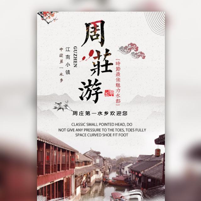 周庄旅游宣传水墨中国风模板
