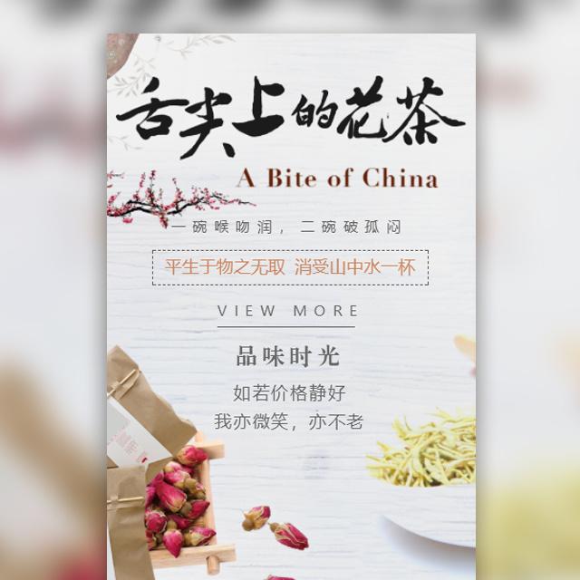 花茶茶馆宣传中国风简约时尚风