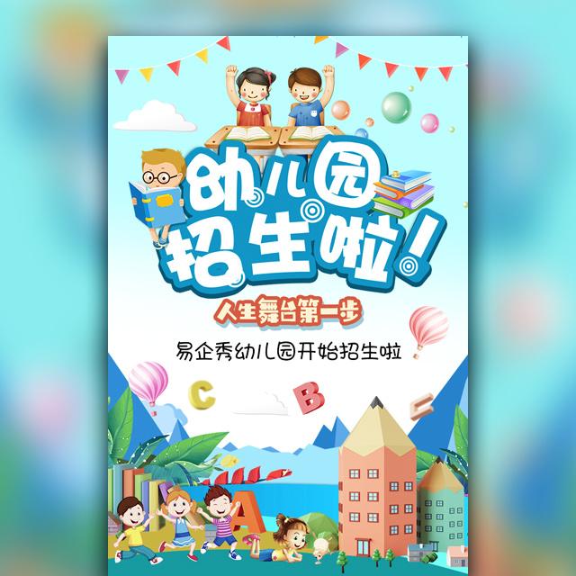 幼儿园招生报名托管班暑假招生宣传卡通
