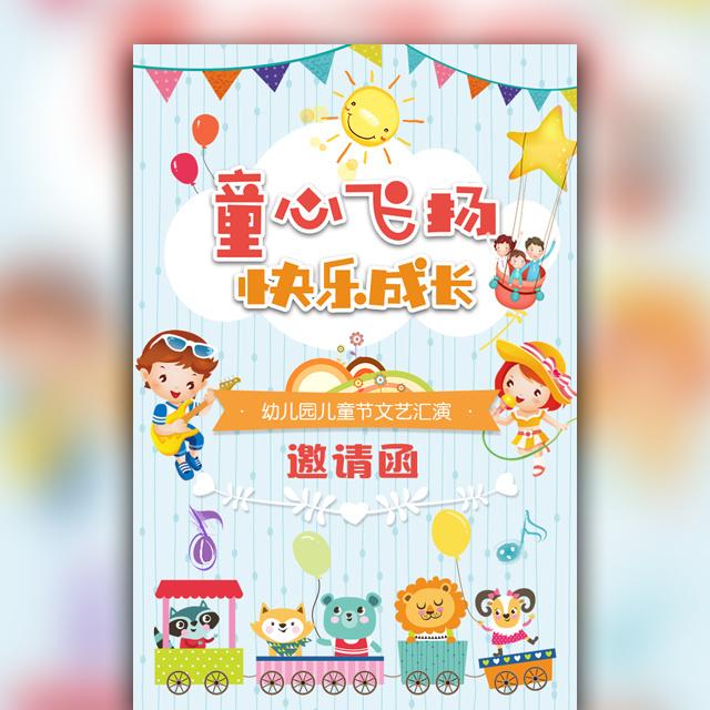 61儿童节幼儿园文艺汇演邀请函学校活动宣传卡通欢快
