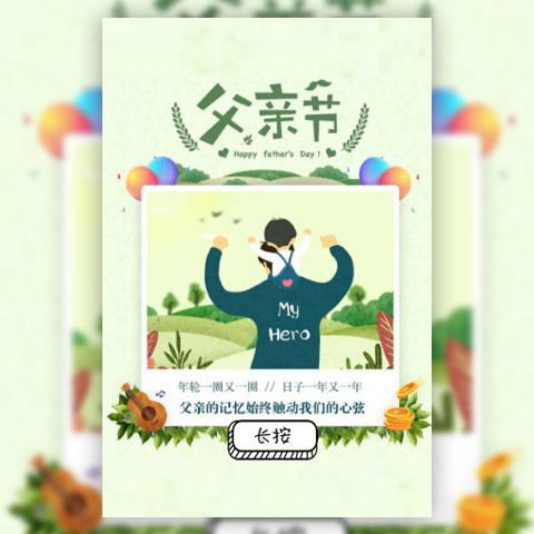 父亲节节日祝福画中画创意营销促销祝福贺卡
