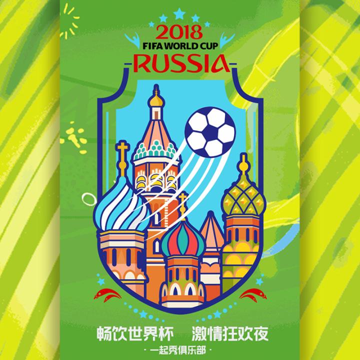 世界杯主题活动/炫酷原创手绘