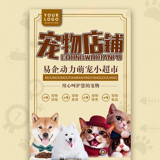 宠物店 宠物超市 狗粮 宠物寄养 宠物美容 宠物医院