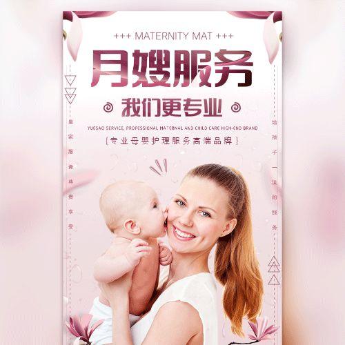 月嫂服务 育婴师育儿嫂 催乳师服务 母婴护理活动宣传