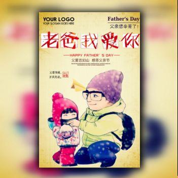画中画父亲节祝福贺卡/活动邀请函通用模板万能高端