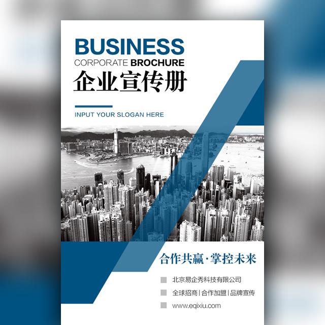 蓝色大气企业宣传册公司业务介绍产品招商宣传通用
