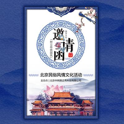 古典风蓝色邀请函/国学文化/民俗活动/端午节/中秋节