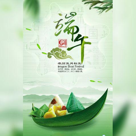 画中画端午节祝福贺卡 企业宣传