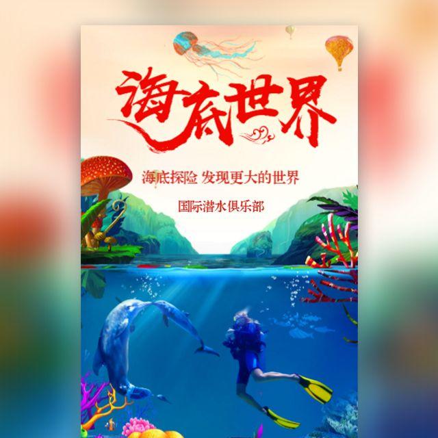 免费版-潜水培训 潜水旅游 潜水证 海底世界
