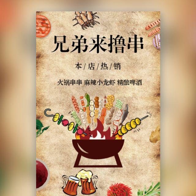 免费版-串串宣传 串串开业 撸串 火锅店开业