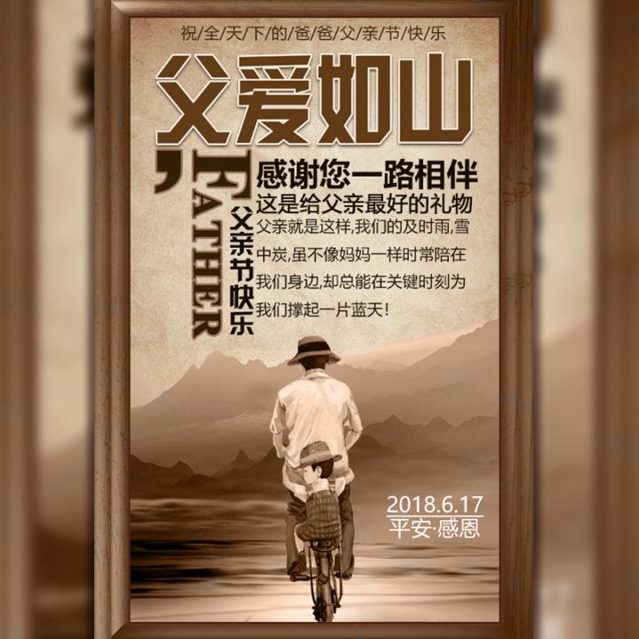 【画中画】父亲节创意祝福企业营销