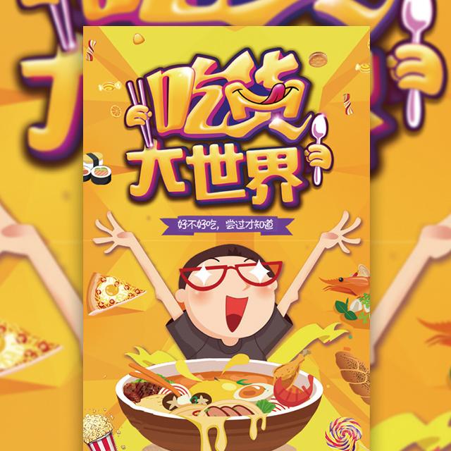 餐饮美食吃货节宣传时尚模板