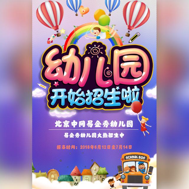 幼儿园教育培训招生宣传暑假招生开学招生