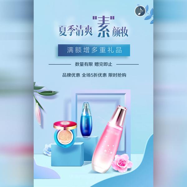 1品牌化妆品促销简约天猫清新