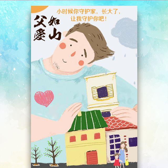 画中画-感恩父亲节 企业个人祝福 企业宣传 产品介绍