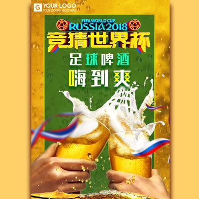 快闪创意世界杯美食/酒吧促销