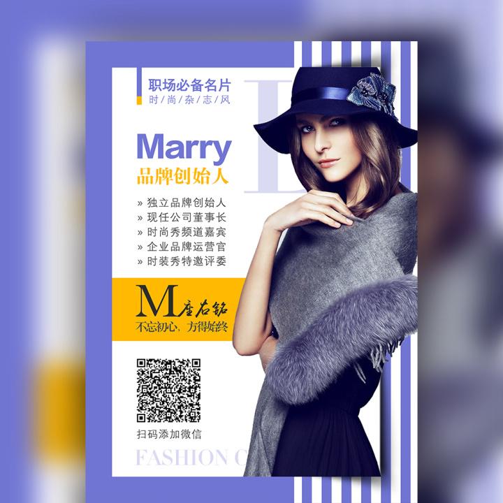 时尚杂志风 商务名片简历