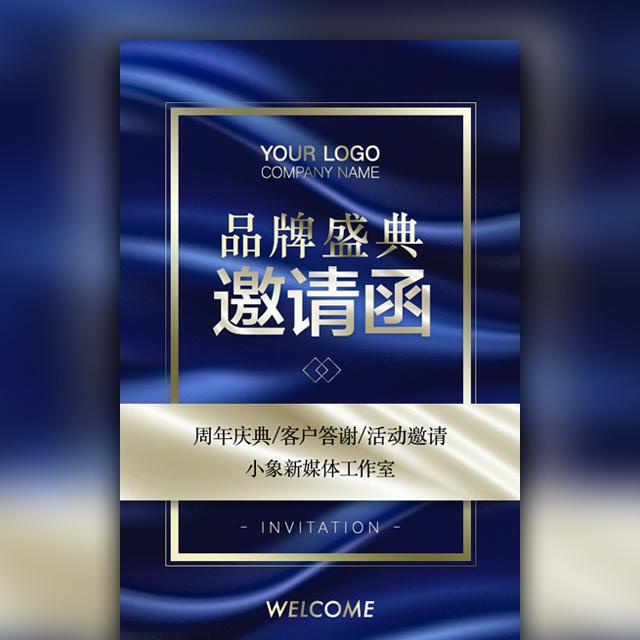 高端品牌盛典邀请函周年庆答谢会活动宣传蓝金丝绸