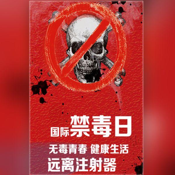 国际禁毒日 6.26公益宣传